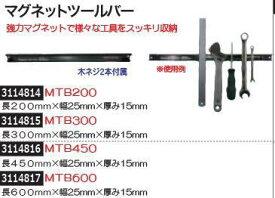 マグネットツールバー 長さ450mm MTB450 工具収納 ツールボックスアクセサリー 【REX2018】