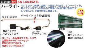 バーライト KA-L5045ATL ツールボックスアクセサリー 【REX2018】工具箱照明