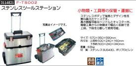 ステンレスツールステーション F-TS002 工具箱 収納  【REX2018】