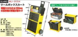 ツールボックスカート MJ-2054 工具箱 工具収納  【REX2018】