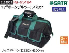 """17""""ポータブルツールバック RS-95184 SATA 工具収納  【REX2018】"""