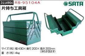 片持ち工具箱 RS-95104A SATA 工具収納 手持ち箱  【REX2018】