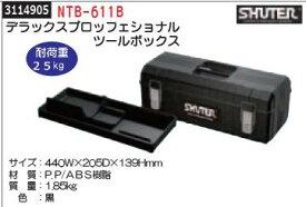 デラックスプロフェッショナルツールボックス NTB-611B SHUTER 工具箱  【REX2018】