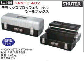 デラックスプロフェッショナルツールボックス KANTB-402 SHUTER 工具箱  【REX2018】