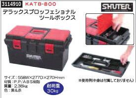 デラックスプロフェッショナルツールボックス KATB-800 SHUTER 工具箱 工具収納  【REX2018】