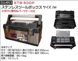ステンレスツールボックス サイズ/M STB-500P 工具箱 工具収納  【REX2018】