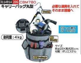 キャリーバッグ丸型 CBM780 工具鞄  【REX2018】 工具袋