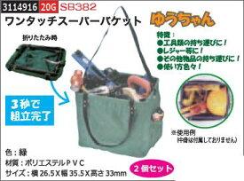 ワンタッチスーパーバケット 2個セット SB382 工具持ち運び 工具収納  【REX2018】