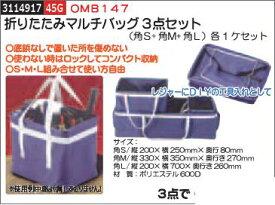 折畳みマルチバッグ3点セット OMB147 工具収納  【REX2018】