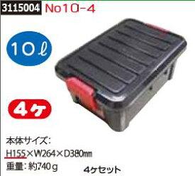 コンテナ 10L 4ヶ No10-4 収納  【REX2018】