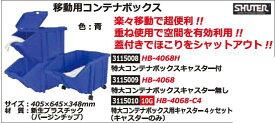 移動用コンテナボックス 特大コンテナボックスキャスター付 HB-4068HSHUTER 収納  【REX2018】