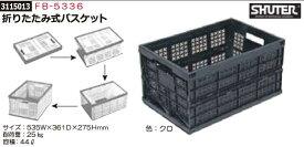 折りたたみ式バスケット FB-5336 SHUTER 収納  【REX2018】