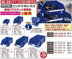 コンテナボックス 50kg 8ヶ HB-3045 SHUTER 収納 【REX2018】