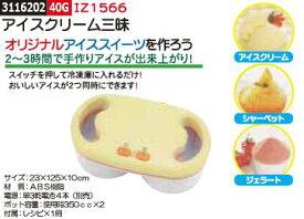 アイスクリーム三昧 IZ1566 手作りアイス  【REX2018】