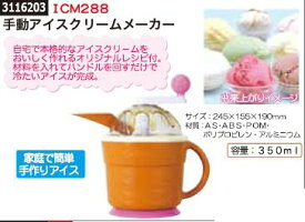 手動アイスクリームメーカー ICM288 手作りアイス 【REX2018】