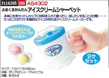 ふるくるかんたんアイスクリームシャーベット AS4302 手作りアイス 【REX2018】