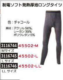 制電ソフト発熱厚地ロングタイツ M 45502-M 防寒具 ワークマングッズ 【REX2018】
