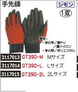手先師 M 1双 GT390-M シモン グローブ 手袋 ワークマングッズ 【REX2018】