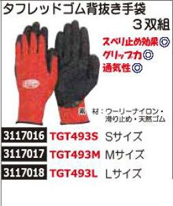 タフレッドゴム背抜き手袋 3双組 S TGT493S グローブ 手袋 ワークマングッズ 【REX2018】