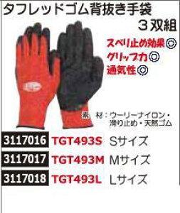 タフレッドゴム背抜き手袋 3双組 L TGT493L グローブ 手袋 ワークマングッズ 【REX2018】