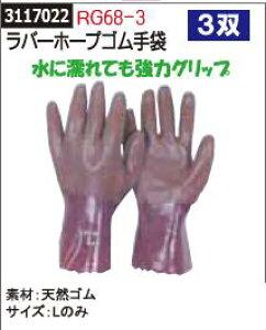 ラバーホープゴム手袋 RG68-3 グローブ 手袋 ワークマングッズ 【REX2018】
