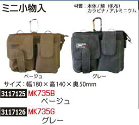 ミニ小物入 ベージュ MK735B バッグ 【REX2018】