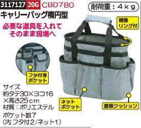 キャリーバッグ楕円型 CBD780 道具入れ 【REX2018】