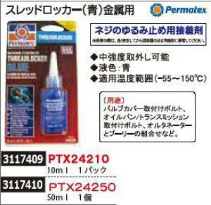 スレッドロッカー(青)金属用 50ml PTX24250 Permatex ゆるみ止め 接着剤 【REX2018】