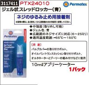 ジェル状スレッドロッカー(青) PTX24010 Parmatex ゆるみ止め 接着剤 【REX2018】