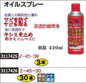 オイルスプレー 30本 Z-45-30 浸透防錆潤滑 【REX2018】