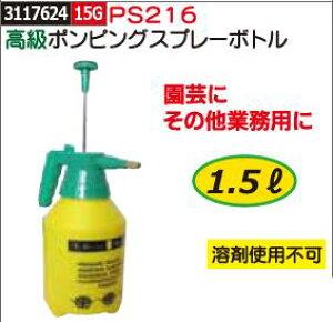 高級ポンピングスプレーボトル 1.5L PS216 【REX2018】