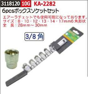 6pcsボックスソケットセット KA-2282 工具 【REX2018】