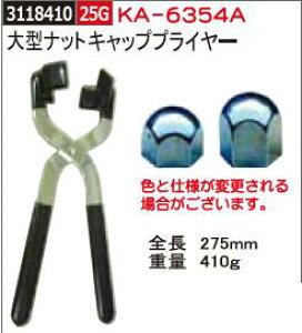 大型ナットキャッププライヤー KA-6354  【REX2018】