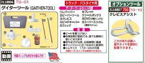ゲイターツール(GAITHER-TOOL) TG-01 大型タイヤ交換用具 【REX2018】