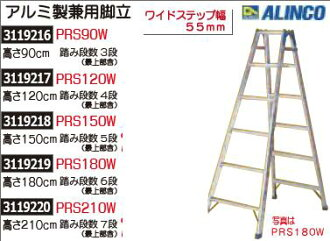 Combined use stepladder 90cm in height PRS90W ALINCO made of aluminum