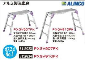 アルミ製洗車台 高さ55cm PXGV507FK ALINCO 脚立 【REX2018】