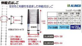 伸縮式はしご MSN-44 ALINCO 【REX2018】