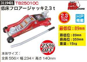低床フロアージャッキ2.3t T825010C BIGRED 【REX2018】