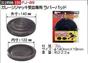 ガレージジャッキ受皿専用ラバーパッド FJ-89  【REX2018】