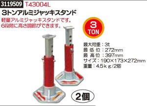 3トンアルミジャッキスタンド 2個 T43004L 馬 リジッドラック 【REX2018】
