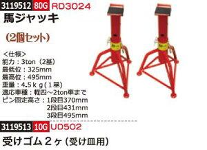 馬ジャッキ 2個セット RD3024 リジッドラック 【REX2018】