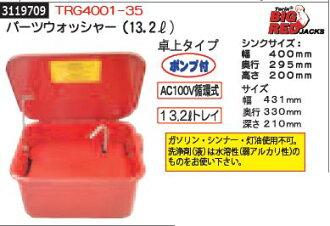零件洗涤机(13.2L)TRG4001-35 BIGRED冲洗