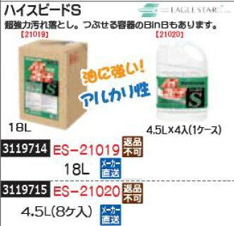 高速钢P施虐狂18L ES-21019清洁剂
