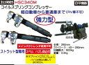 コイルスプリングコンプレッサー HSC340M 【REX2018】自動車サスメンテナス工具