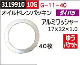 オイルドレンパッキン アルミワッシャー 17×22×1.0 40枚 ダイハツ G-11-40 【REX2018】