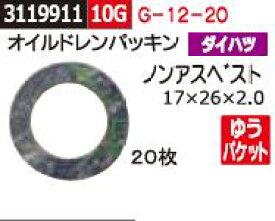 オイルドレンパッキン ノンアスベスト 17×26×2.0 20枚 ダイハツ G-12-20 【REX2018】
