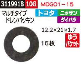 マルチタイプドレンパッキン 12.2×21×1.7 15枚 トヨタ ニッサン ダイハツ MDG01-15 【REX2018】