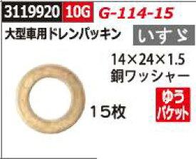 大型車用ドレンパッキン 銅ワッシャー 14×24×1.5 15枚 いすず G-114-15 【REX2018】
