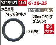 大型車用ドレンパッキン 20mmOリングゴムリング 25枚 いすず エルフ G-18-25 【REX2018】