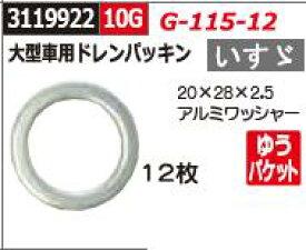大型車用ドレンパッキン アルミワッシャー 20×28×2.5 12枚 いすず G-115-12 【REX2018】